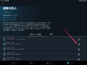 iPad Amazon Prime Video動画ダウンロード もう一つ