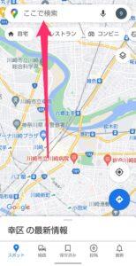 Googleマップ リストに保存 検索