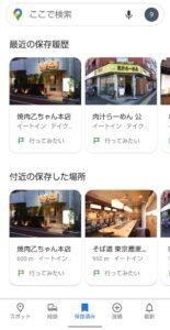 Googleマップ リストに保存 リスト画面