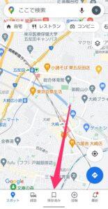 Googleマップ リスト作成 開く