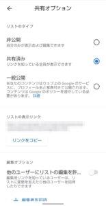Googleマップ リスト作成 オプション