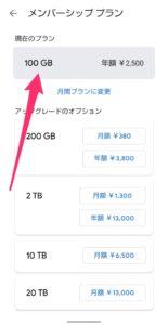 Google One 有料アップグレード 完了