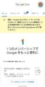 Google One 有料アップグレード 容量不足解消