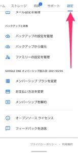 Google One ファミリー招待 設定