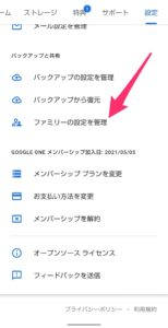 Google One ファミリー招待 ファミリー設定