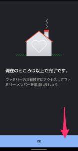 Google One ファミリー招待 今のところ完了