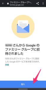Google One ファミリー招待 加入