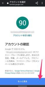 Google One ファミリー招待 もっと見る