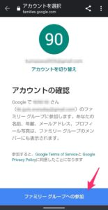 Google One ファミリー招待 参加