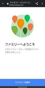 Google One ファミリー招待 承認完了