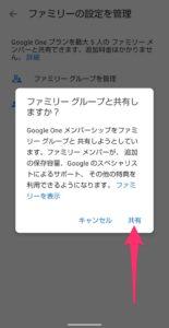 Google One ファミリー招待 共有をタップ