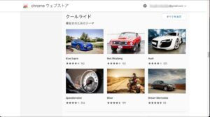 Google Chromeのテーマ 自動車