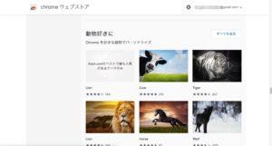 Google Chromeのテーマ 動物