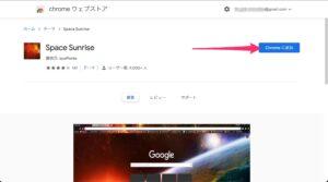 Google Chromeのテーマ Chromeに追加