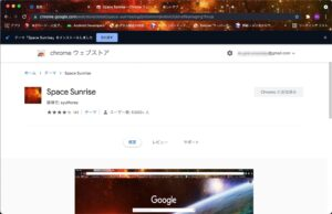 Google Chromeのテーマ 変更完了