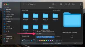 Mac Finderフォルダ タグ 新規