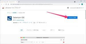 Selenium Chromeに追加 ページ