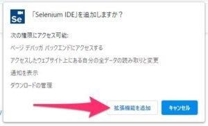 Selenium Chromeに追加 拡張機能