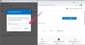 Selenium Chromeに追加 URL