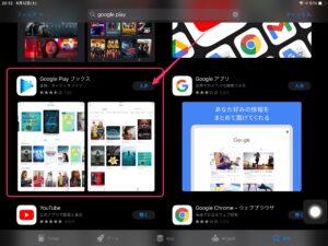 Google Playマンガ購入 iPadで見る 入手