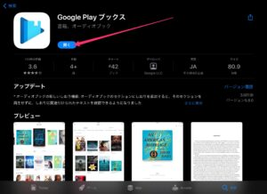 Google Playマンガ購入 iPadで見る インストール完了