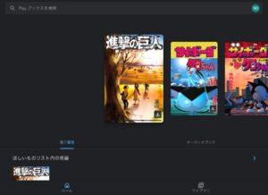 Google Playマンガ購入 iPadで見る 表示