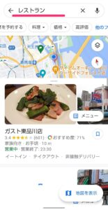 Googleマップタップで検索 レストラン