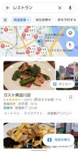 Googleマップタップで検索 評価