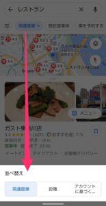 Googleマップタップで検索 関連度順