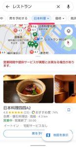 Googleマップタップで検索 日本料理