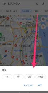 Googleマップタップで検索 価格
