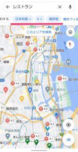Googleマップタップで検索 高評価