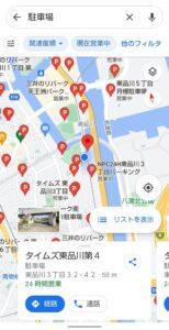Googleマップタップで検索 駐車場