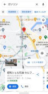 Googleマップタップで検索 ガソリン