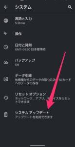 AQUOS sense3 Androidバージョン11アップデート システム