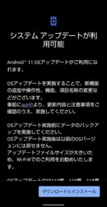 AQUOS sense3 Androidバージョン11アップデート 利用可能