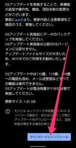 AQUOS sense3 Androidバージョン11アップデート ダウンロード