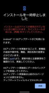 AQUOS sense3 Androidバージョン11アップデート 一時停止