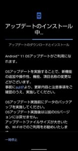 AQUOS sense3 Androidバージョン11アップデート 開始