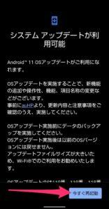 AQUOS sense3 Androidバージョン11アップデート 再起動