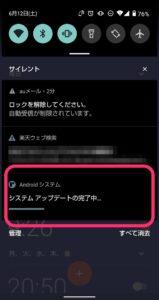 AQUOS sense3 Androidバージョン11アップデート 再起動後