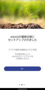 AQUOS sense3 Androidバージョン11アップデート 使う