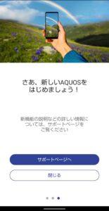 AQUOS sense3 Androidバージョン11アップデート サポートページ