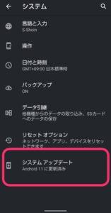 AQUOS sense3 Androidバージョン11アップデート 確認完了