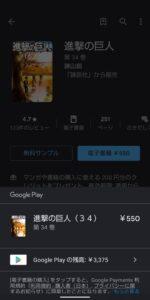 Google Playマンガ購入 購入完了