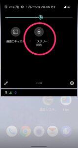 Android 11のスクリーンレコード 操作パネルにある