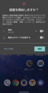 Android 11のスクリーンレコード 録画開始