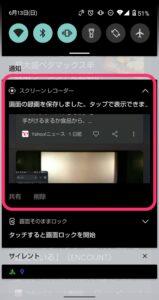 Android 11のスクリーンレコード 保存