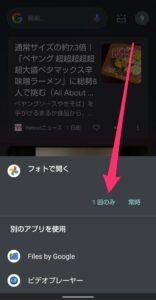 Android 11のスクリーンレコード 再生
