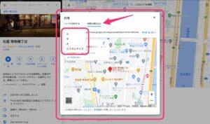 Googleマップ共有 PCで 地図を埋め込む